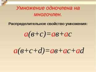 Умножение одночлена на многочлен. Распределительное свойство умножения: а(в+с
