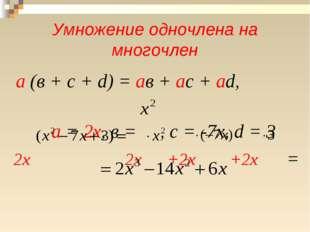 Умножение одночлена на многочлен а (в + с + d) = ав + ас + аd, а = 2х, в = ,