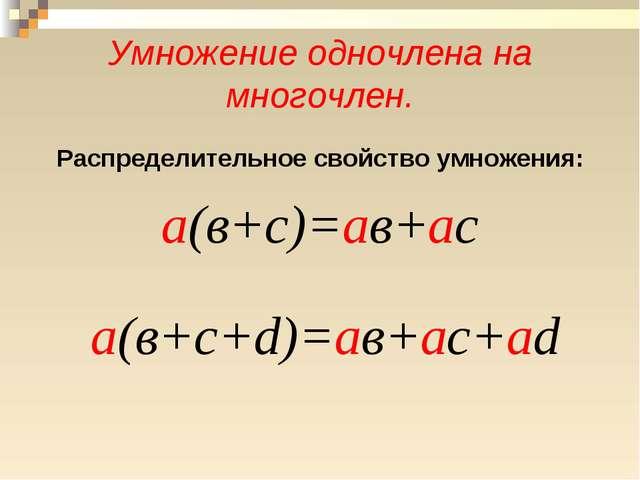 Умножение одночлена на многочлен. Распределительное свойство умножения: а(в+с...