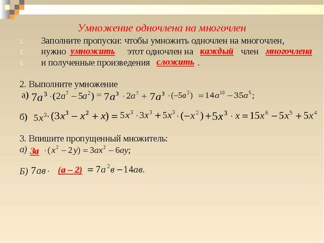 Умножение одночлена на многочлен Заполните пропуски: чтобы умножить одночлен...