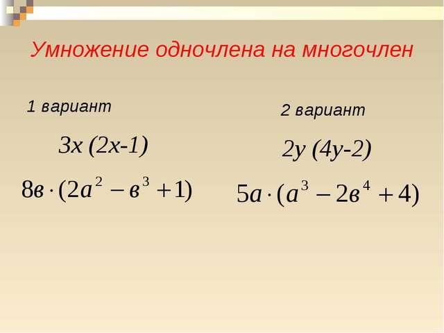 Умножение одночлена на многочлен 1 вариант 2 вариант 3х (2х-1) 2у (4у-2)