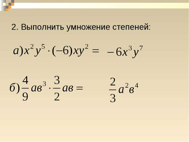 2. Выполнить умножение степеней: