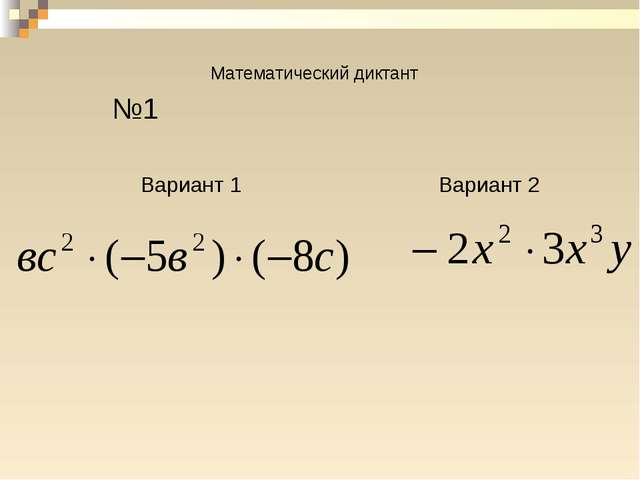 Математический диктант №1 Вариант 1 Вариант 2