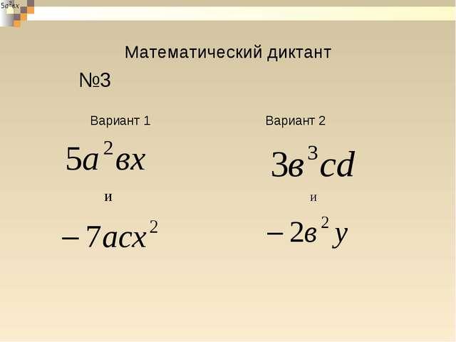 Математический диктант №3 Вариант 1 Вариант 2 и и