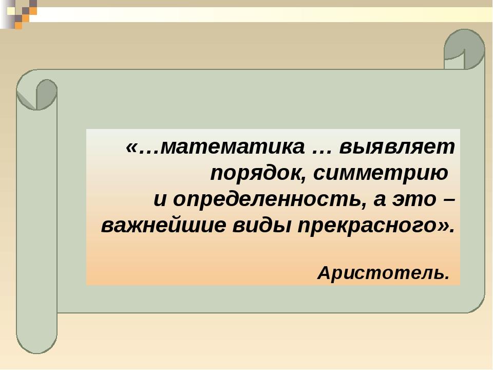 «…математика … выявляет порядок, симметрию и определенность, а это – важнейши...