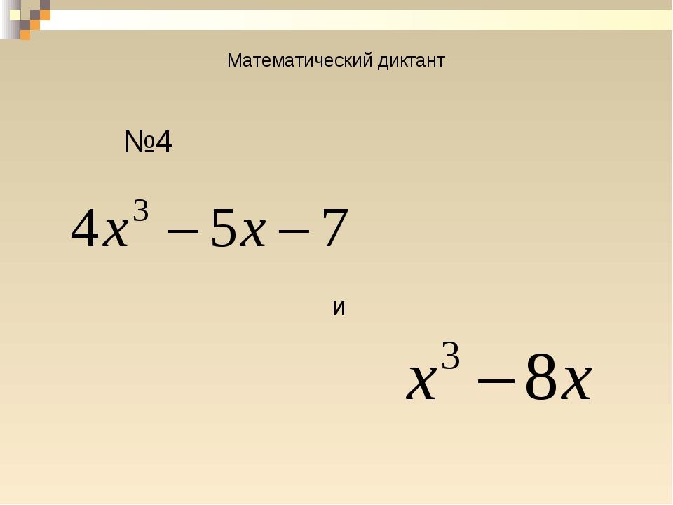 Математический диктант №4 и