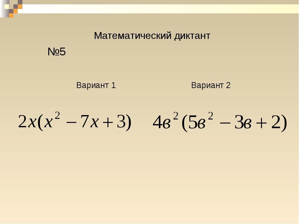Математический диктант №5 Вариант 1 Вариант 2