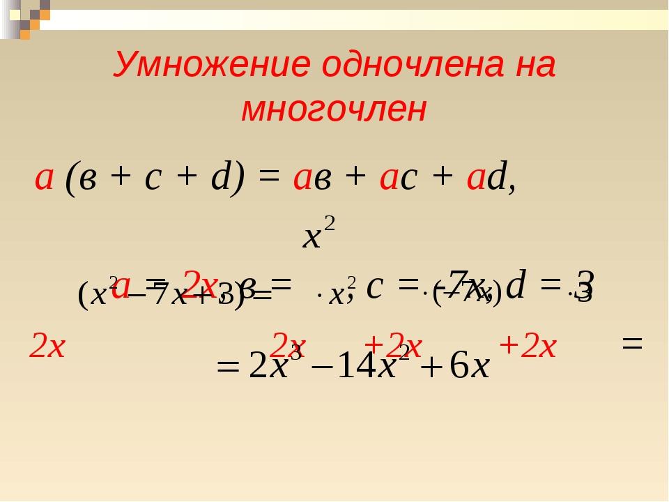Умножение одночлена на многочлен а (в + с + d) = ав + ас + аd, а = 2х, в = ,...