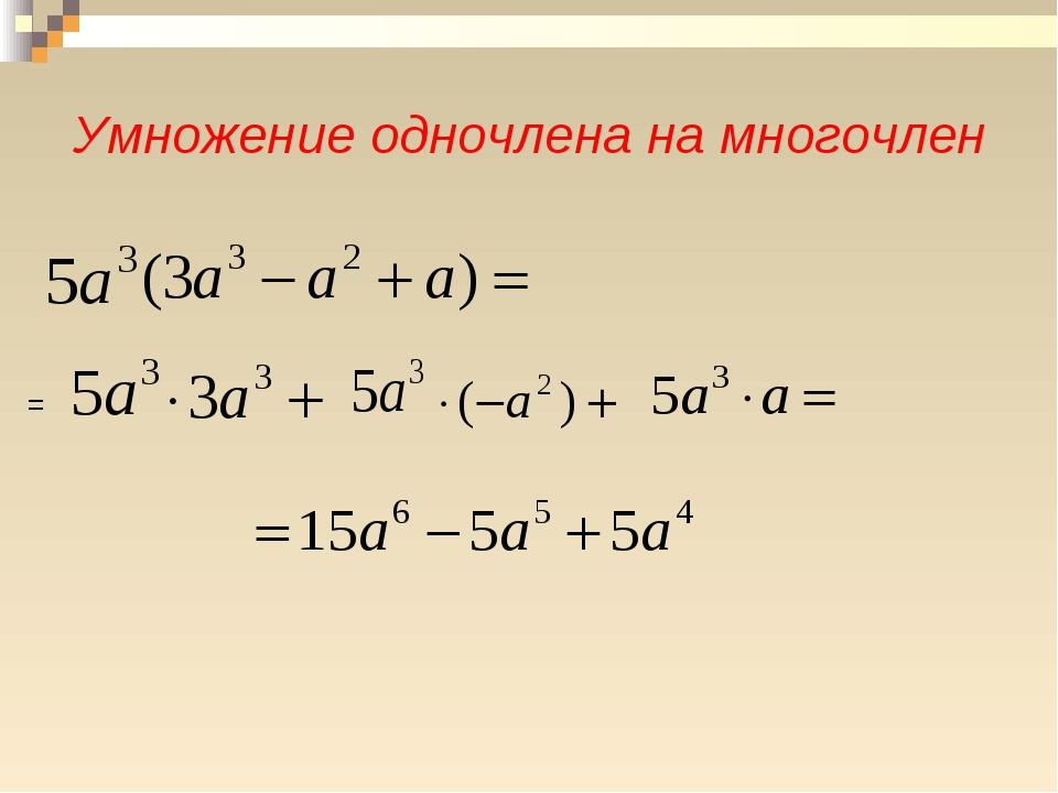 Умножение одночлена на многочлен =