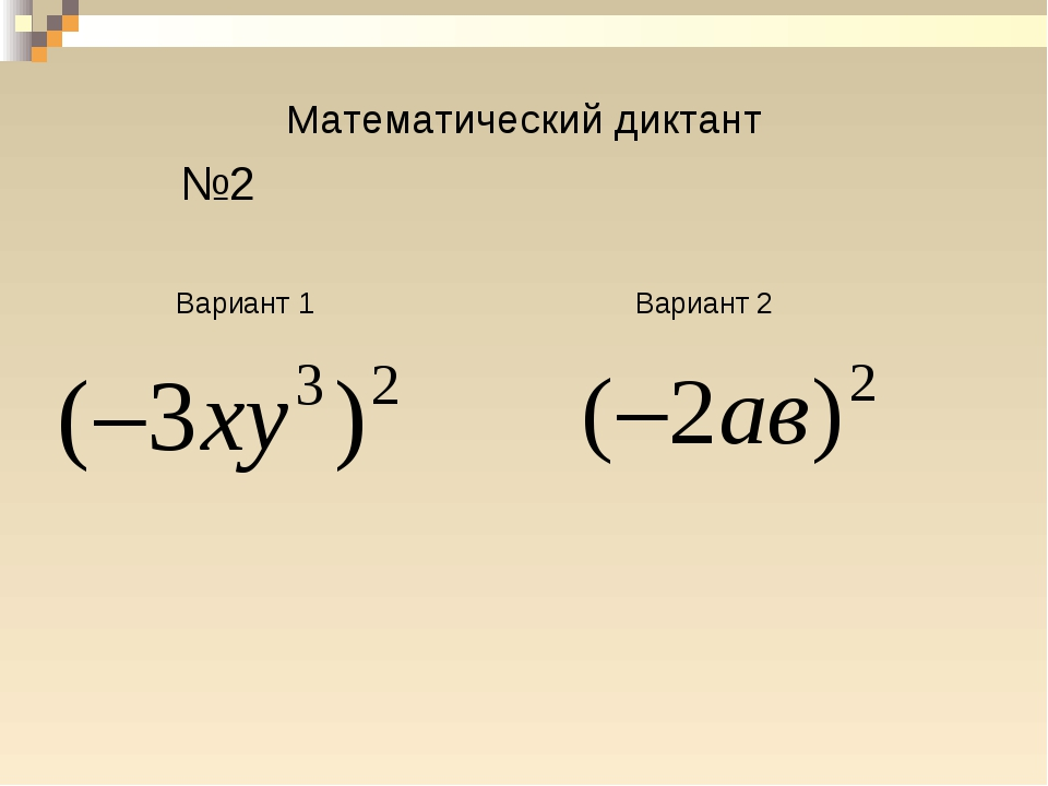 Математический диктант №2 Вариант 1 Вариант 2