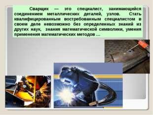 Сварщик — это специалист, занимающийся соединением металлических деталей, уз