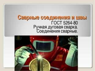 Сварные соединения и швы ГОСТ 5264-80 Ручная дуговая сварка. Соединения сварн