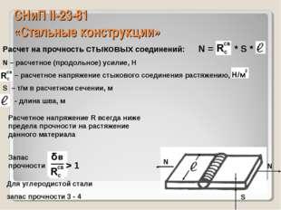 СНиП II-23-81 «Стальные конструкции» Расчет на прочность стыковых соединений: