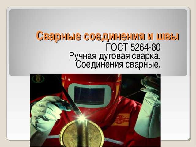 Сварные соединения и швы ГОСТ 5264-80 Ручная дуговая сварка. Соединения сварн...