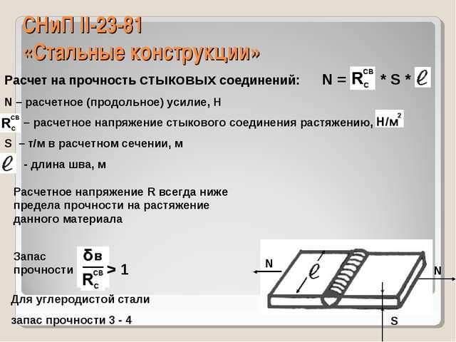 СНиП II-23-81 «Стальные конструкции» Расчет на прочность стыковых соединений:...