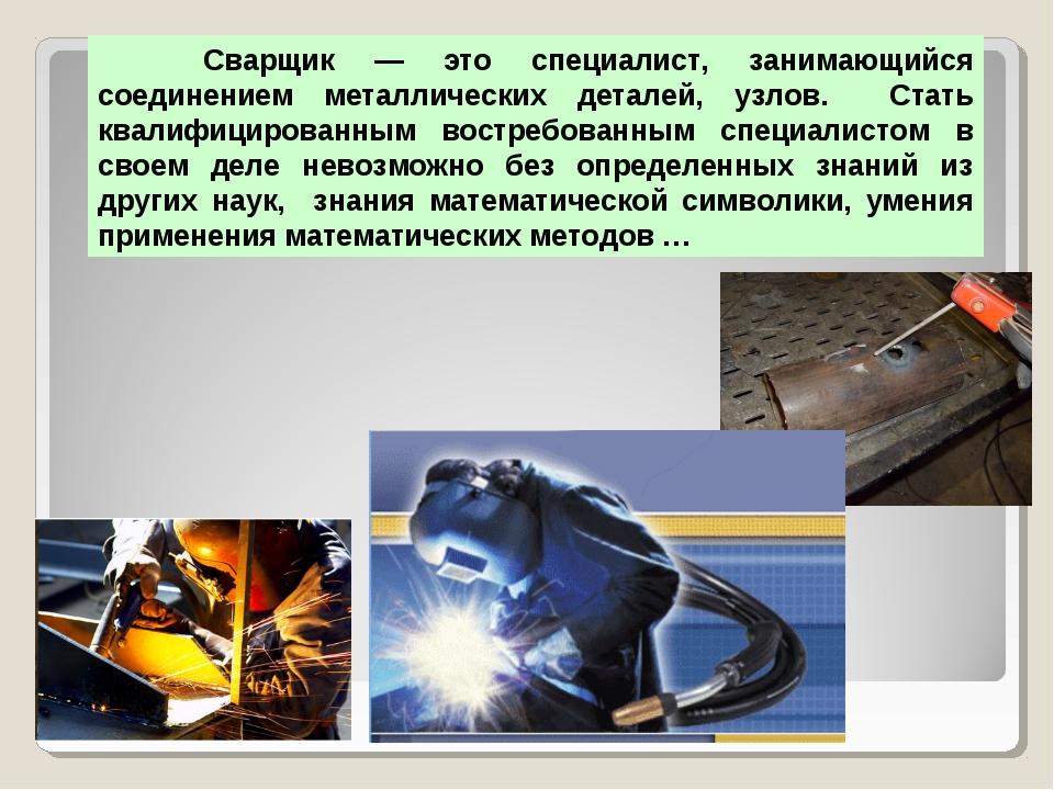 Сварщик — это специалист, занимающийся соединением металлических деталей, уз...