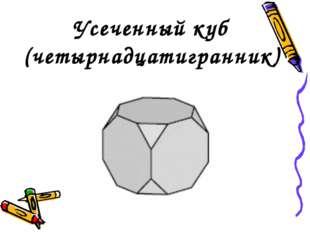Усеченный куб (четырнадцатигранник)