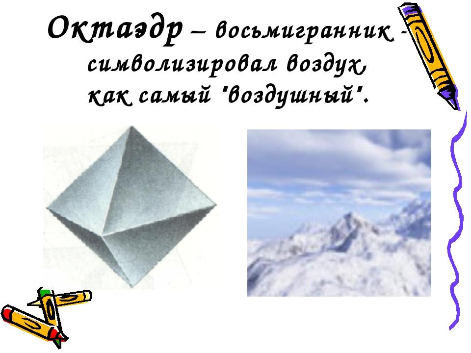 """Октаэдр – восьмигранник - символизировал воздух, как самый """"воздушный""""."""