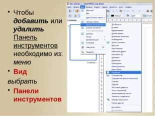Чтобы добавить или удалить Панель инструментов необходимо из: меню Вид выбрат