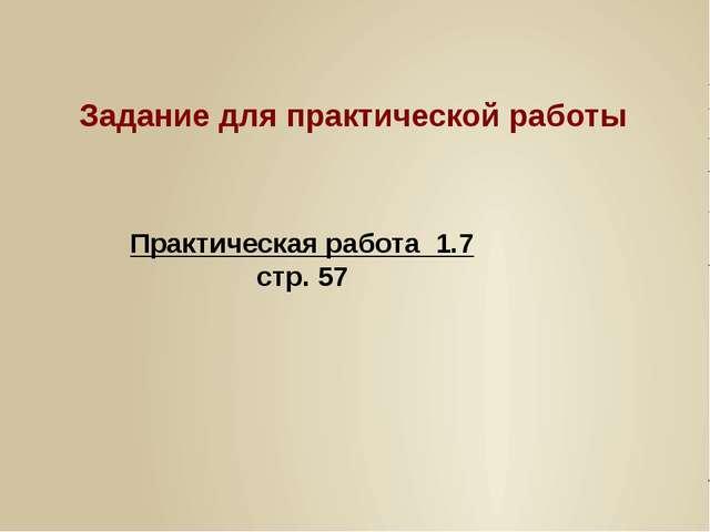 Задание для практической работы Практическая работа 1.7 стр. 57