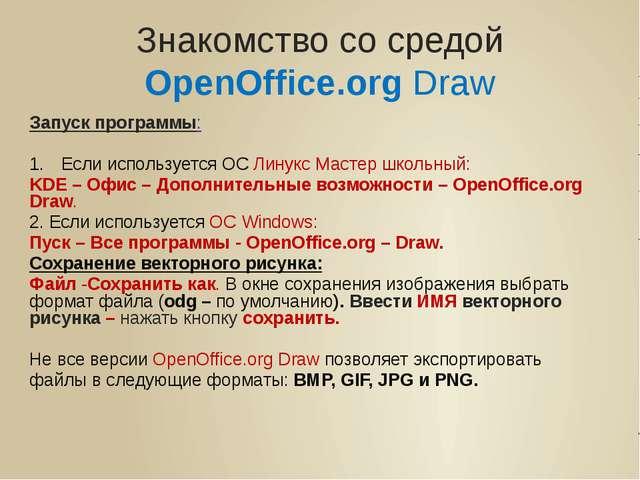 Знакомство со средой OpenOffice.org Draw Запуск программы: Если используется...