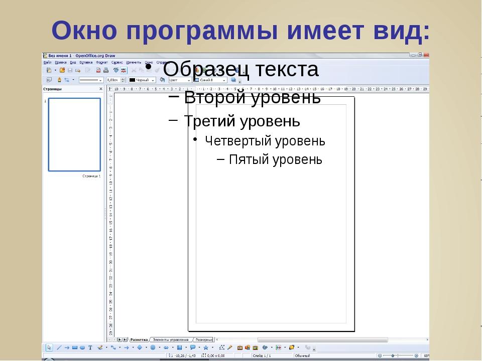 Окно программы имеет вид: