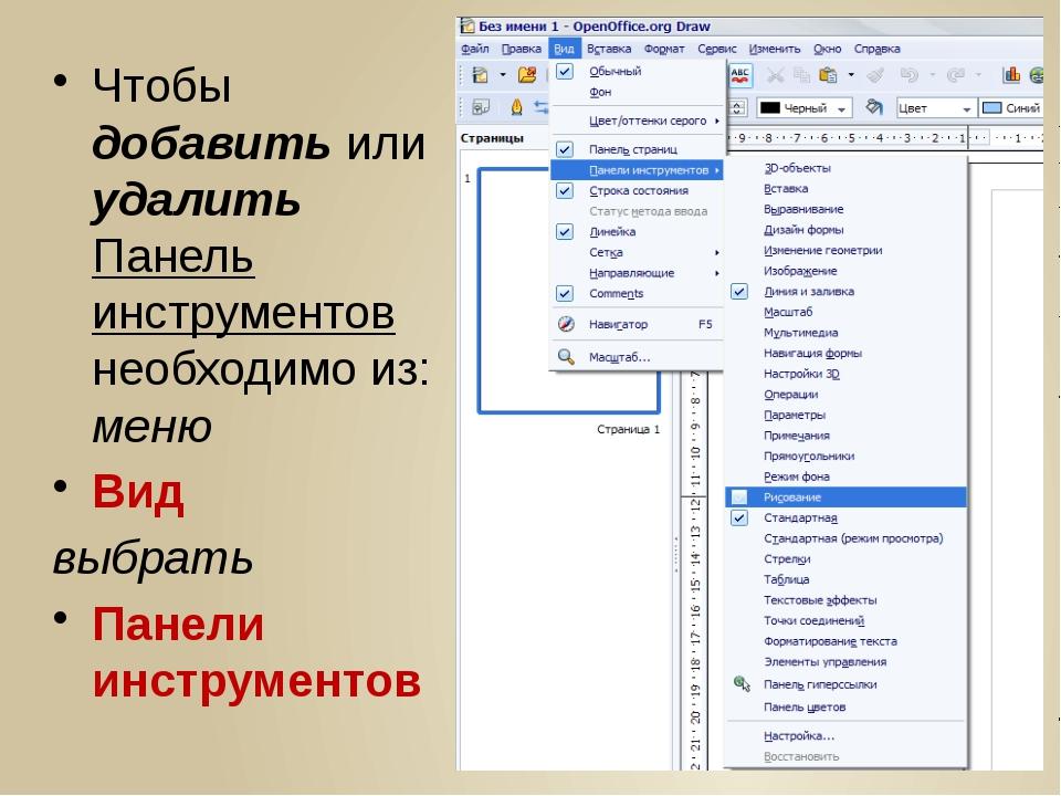 Чтобы добавить или удалить Панель инструментов необходимо из: меню Вид выбрат...
