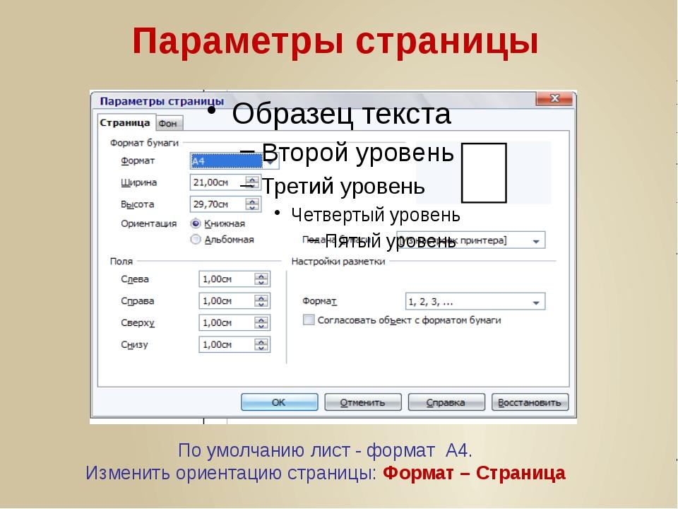Параметры страницы По умолчанию лист - формат А4. Изменить ориентацию страниц...