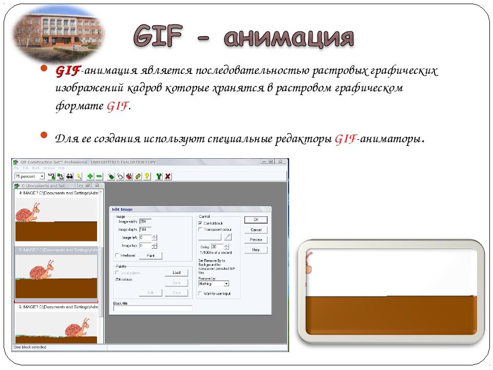 GIF-анимация является последовательностью растровых графических изображений к...
