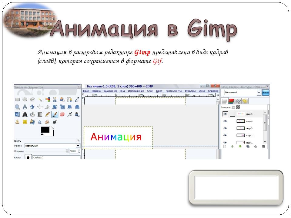 Анимация в растровом редакторе Gimp представлена в виде кадров (слоёв), котор...