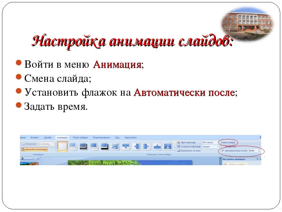 Войти в меню Анимация; Смена слайда; Установить флажок на Автоматически после...