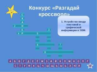 Используемые источники: Босовой Л.Л. УМК «Информатика и ИКТ» для6 класса. Ене