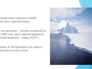 Льды Антарктиды содержат самый объемный запас пресной воды. Климат Антарктиды