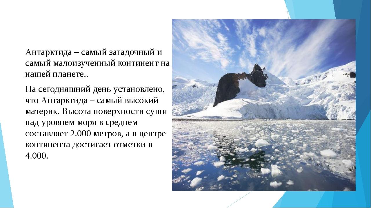 Антарктида – самый загадочный и самый малоизученный континент на нашей планет...