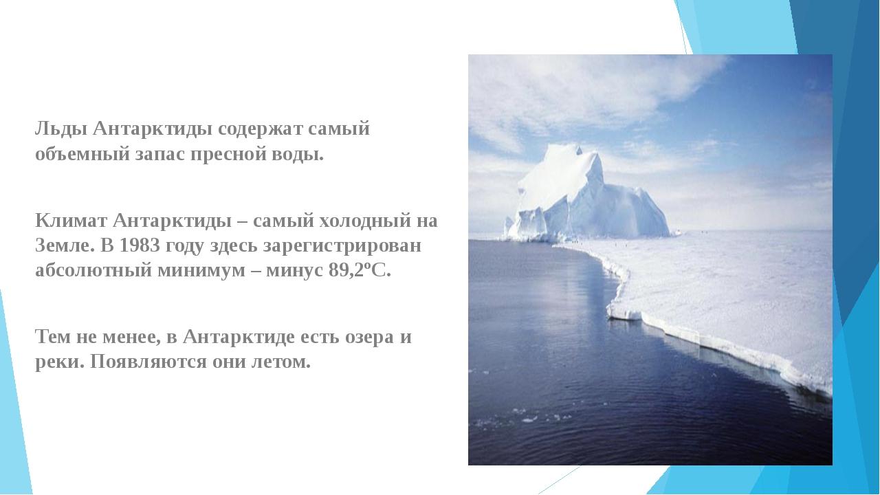 Льды Антарктиды содержат самый объемный запас пресной воды. Климат Антарктиды...