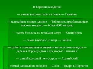 В Евразии находятся: — самые высокие горы на Земле — Гималаи; — величайшее в