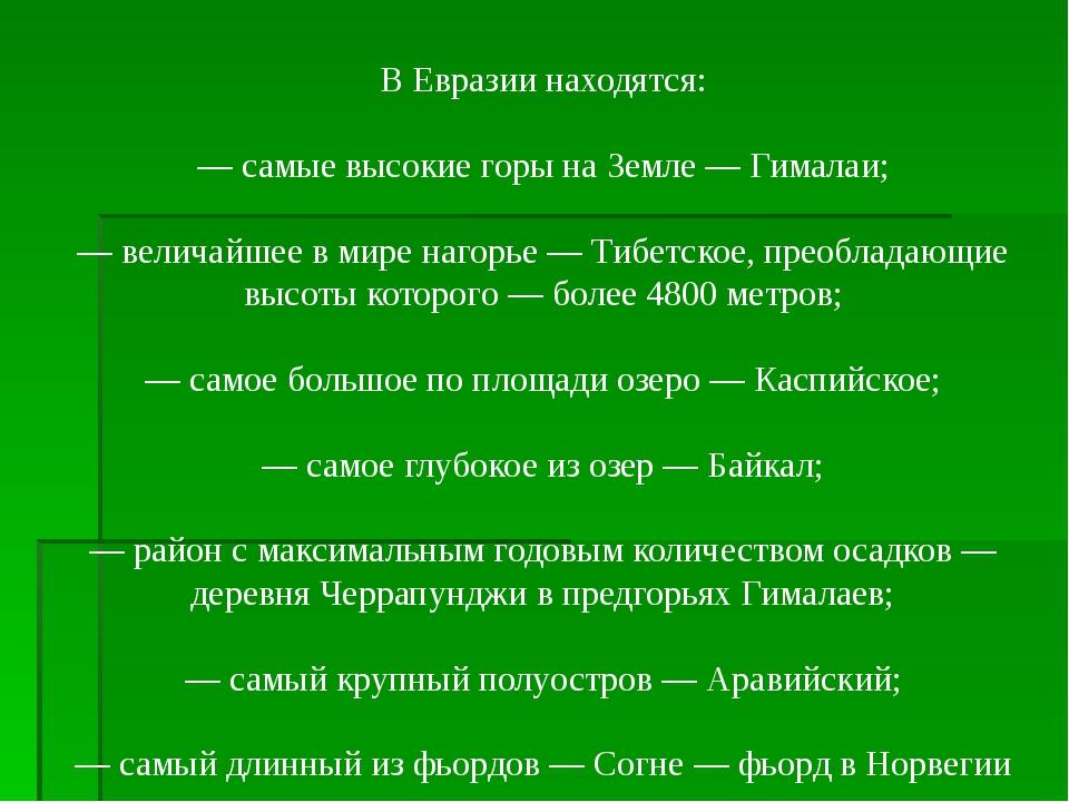 В Евразии находятся: — самые высокие горы на Земле — Гималаи; — величайшее в...