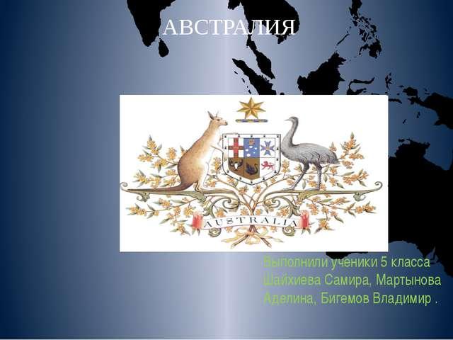 АВСТРАЛИЯ Выполнили ученики 5 класса Шайхиева Самира, Мартынова Аделина, Биге...