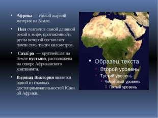 Африка— самый жаркий материк на Земле. Африка— самый жаркий мате