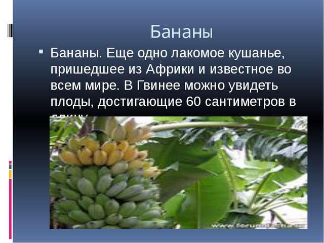 Бананы Бананы. Еще одно лакомое кушанье, пришедшее из Африки и известное во...