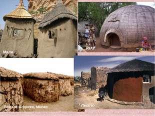 Мали ЮАР Восток Африки, масаи Лесото