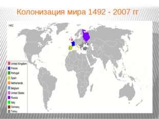 Колонизация мира 1492 - 2007 гг