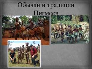 Обычаи и традиции Пигмеев 