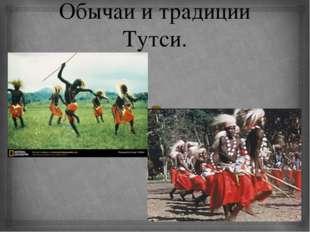 Обычаи и традиции Тутси. 