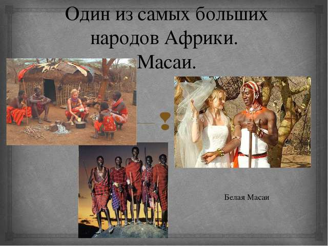 Один из самых больших народов Африки. Масаи. Белая Масаи 