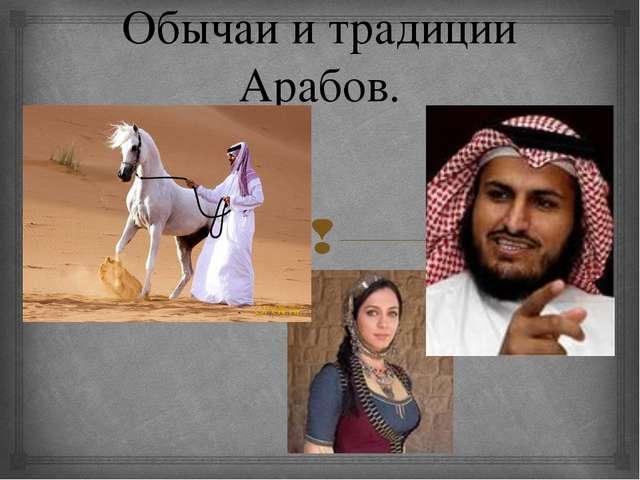 Обычаи и традиции Арабов. 