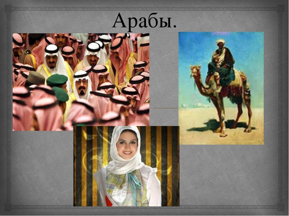 Арабы. 