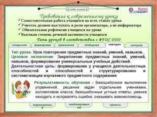 снять плакат Системообразующие цели уроков каждого типа Компоненты системно-