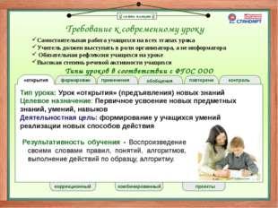 снять плакат Требование к современному уроку Самостоятельная работа учащихся
