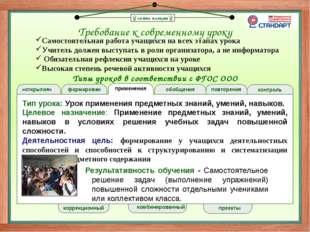 снять плакат Структуры уроков Страницы: 1 2 4 3 5 6 7 Урок усвоения новых зн